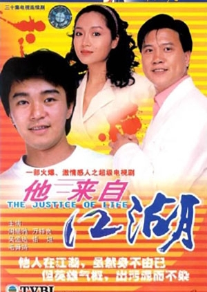 The Justice of Life 1989 (Hong Kong)