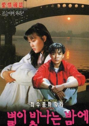 The Night Full Of Stars 1991 (South Korea)