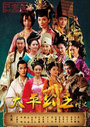 The Secret History of Princess Tai Ping 2012 (China)