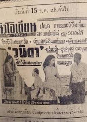 Wanida 1953 (Thailand)