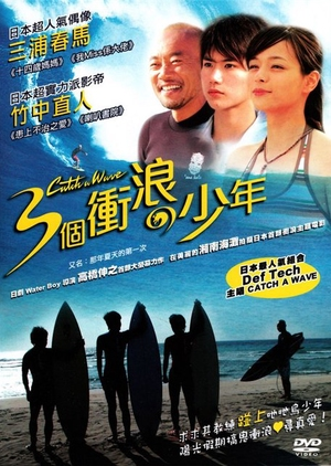 Catch a Wave 2006 (Japan)