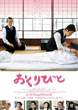 Departures 2008 (Japan)