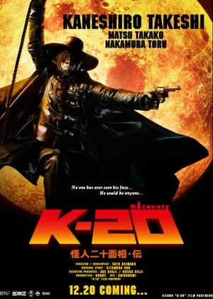 K-20: Legend of the Mask 2008 (Japan)