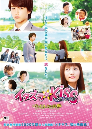 Mischievous Kiss The Movie: High School 2016 (Japan)