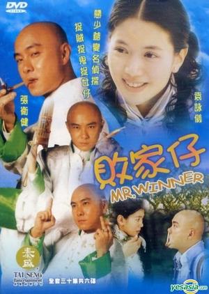 Mr. Winner 2002 (Hong Kong)