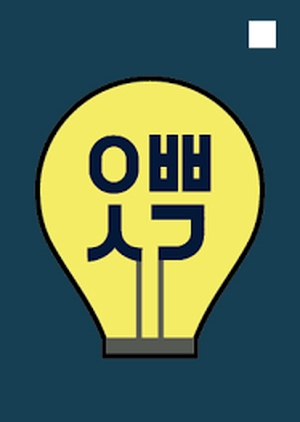 Oppa Thinking 2017 (South Korea)
