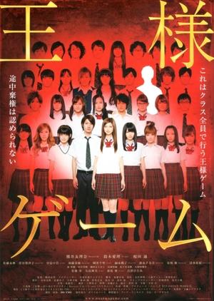 Ousama Game 2011 (Japan)