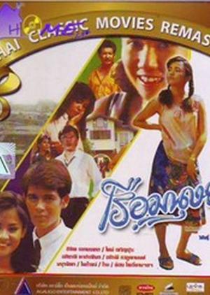 Reun Manut 1988 (Thailand)