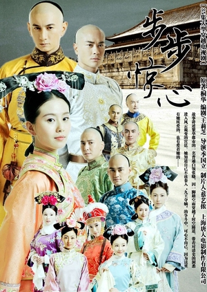 Scarlet Heart 2011 (China)