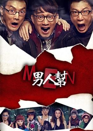 Secret Society of Men 2011 (China)