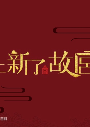 Shang Xin Le Gu Gong 2018 (China)