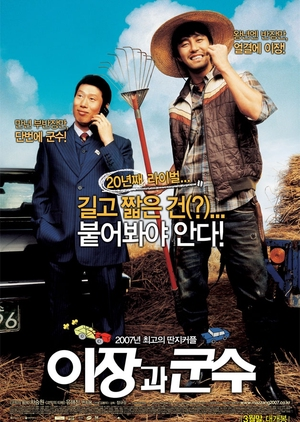 Small Town Rivals 2007 (South Korea)