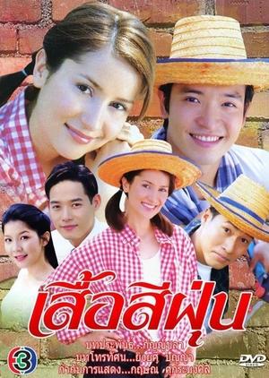 Suer See Foon 2002 (Thailand)