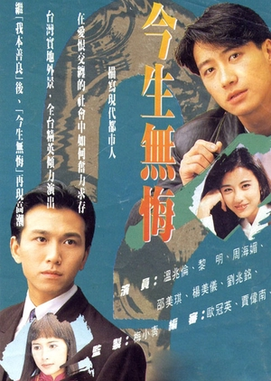 The Breaking Point 1991 (Hong Kong)