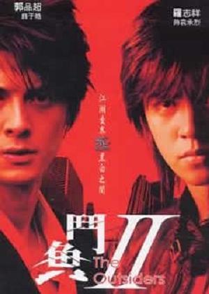 The Outsiders II 2004 (Taiwan)