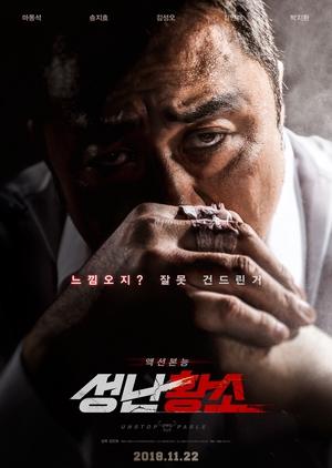 Unstoppable 2018 (South Korea)