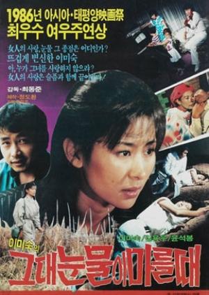 When Tears Run Dry 1985 (South Korea)